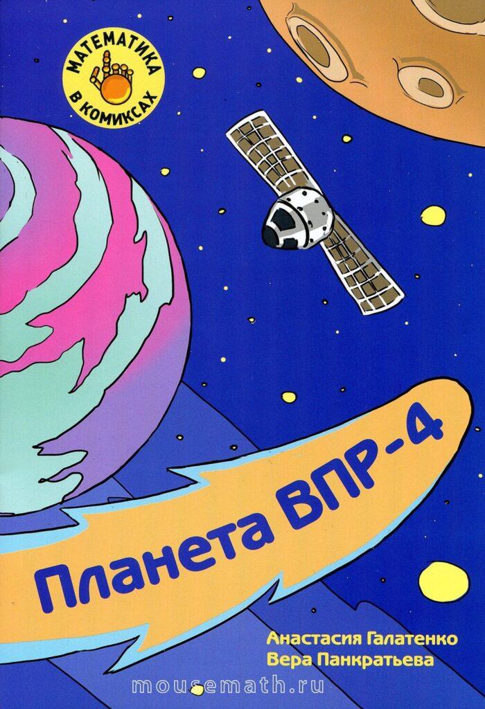 Планета ВПР