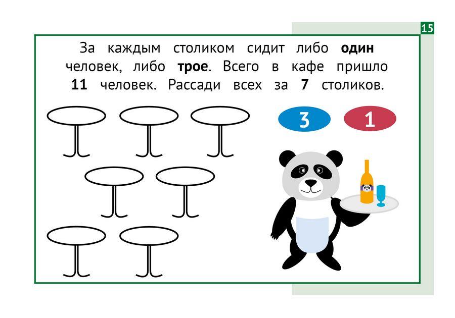 Panda-1-15