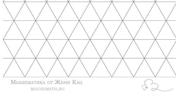 треугольная сетка