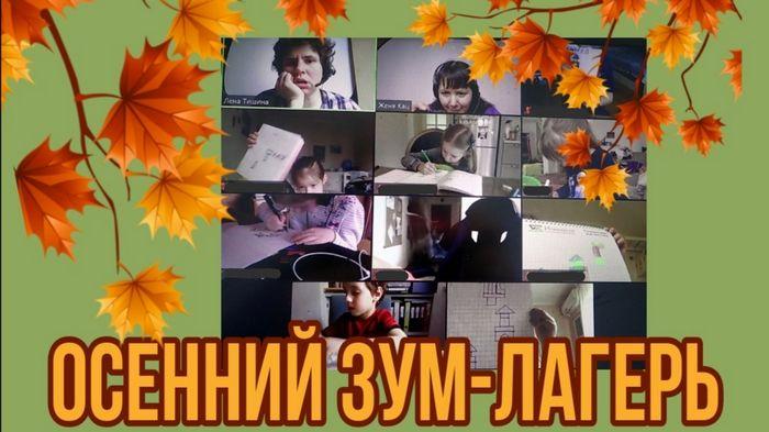 zoom-autumn